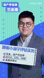 """2020资产评估师兰小海老师——会""""魔法""""的财经讲师"""