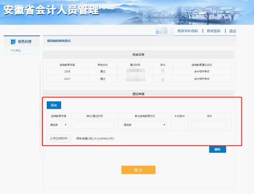 淮北市会计专业技术人员视同继续教育办理须知