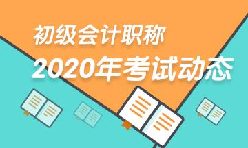 2020年的初级会计什么时候报名?