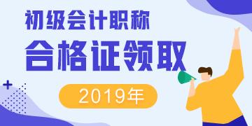 2019年河北初级会计证书领取时间是?