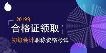 2019年浙江初级会计证书领取在什么时候?