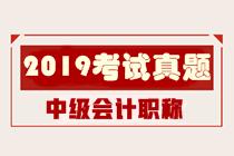2019中级会计职称考试真题及参考答案解析汇总(考生回忆版)