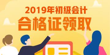 北京什么时候领2019初级会计职称证书?