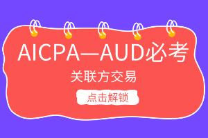 AICPA考点:什么叫关联方?