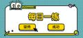 中级经济师《中级财税》每日一练:契税应纳税(10.12)