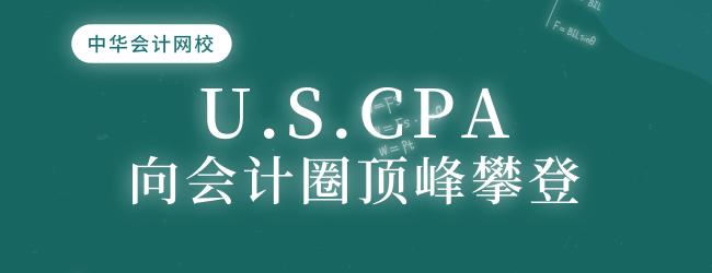 u.s.cpa