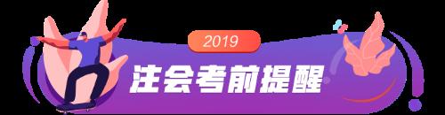 2019注會考前提醒 帶你避過考試雷區!