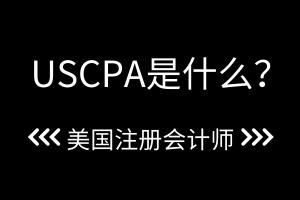 USCPA是什么?USCPA考试报名条件是?
