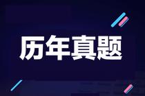 中级经济师热门科目历年真题汇总(2012-2018)