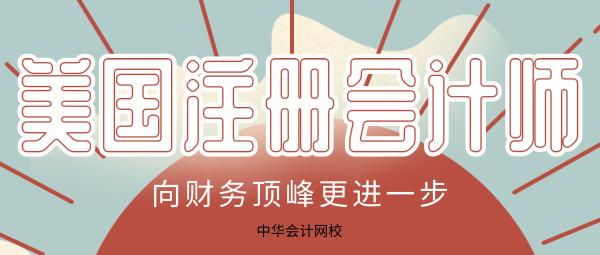 uscpa中华会计网校10.15