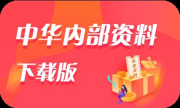 免费领2019年考试资料4 - 副本 (2)