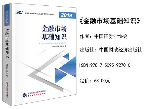 《金融市场基础知识》
