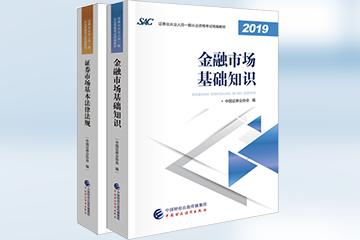 证券业从业考试统编教材(2019)基本信息