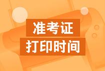 2019安徽高级经济师准考证领取时间:10月23日