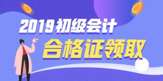 2019年浙江初级会计证书领取流程是什么?