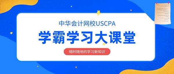 UACPA中华会计网校10.16