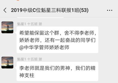 中华会计网校C位夺魁战评价
