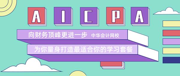 中华会计网校uscpa10.21