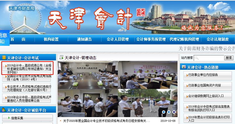 天津2019年中级会计职称合格标准确定后公布证书领取通知