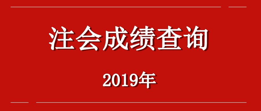 四川成都2019年注册会计师考试成绩单什么时候可以下载打印?
