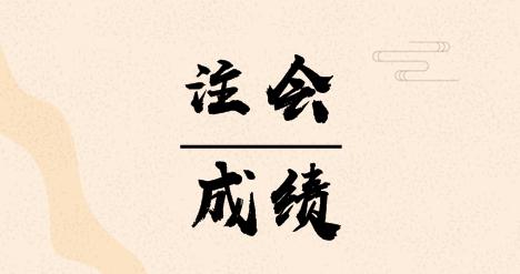2019年上海注册会计师考试成绩查询时间是什么时候?