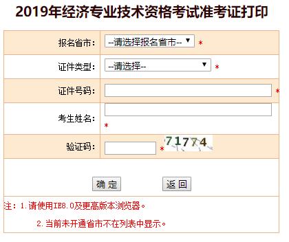 安徽省2019年经济师准考证打印时间图片