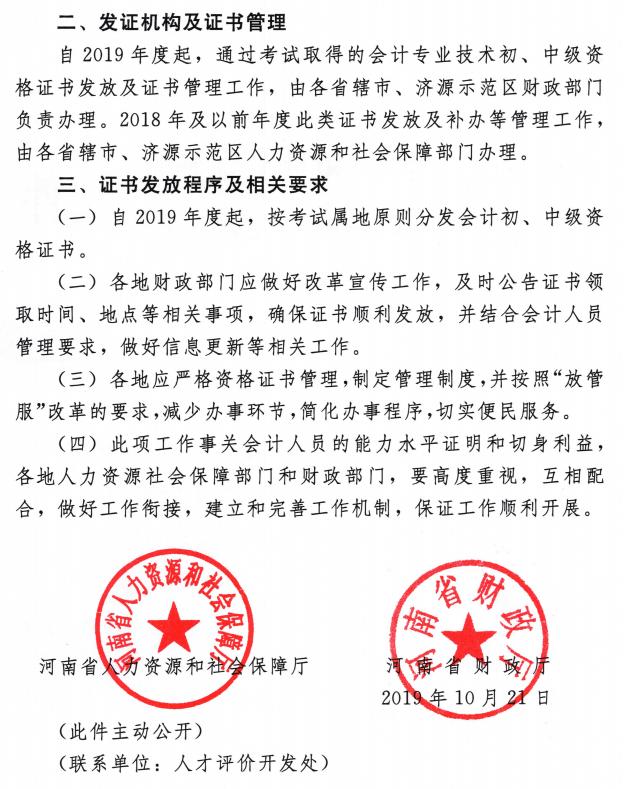 河南调整中级会计职称证书发放工作通知