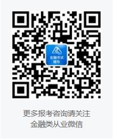 中华会计网校银行基金证券期货微信公众号