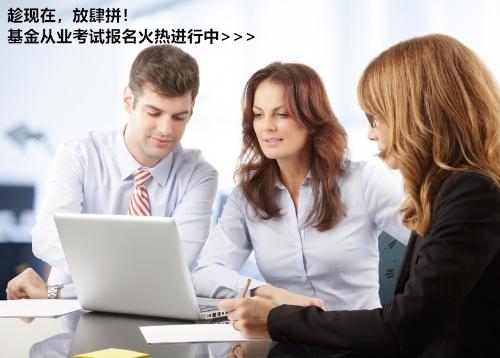 银行人考基金从业报几门_银行专业人员资格考试_银行证券基金从业资格证