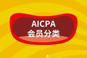 AICPA会员有这么多种,你都搞明白了吗?