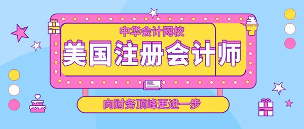 中华会计网校aicpa10.18