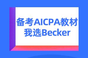 AICPA考试辅导资料Becker教材的N大优势!