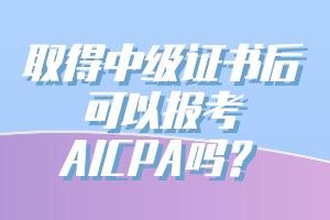 有中级会计证能报考AICPA吗?