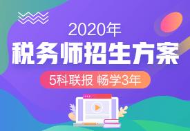 2020税务师课程新课