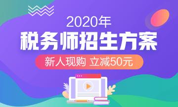 2020年税务师报名课程