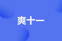 """财会人必读的经典好书""""爽十一""""付定金五折购买!"""