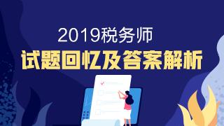 2019年税务师《税法二》考试真题及答案解析(回忆版)