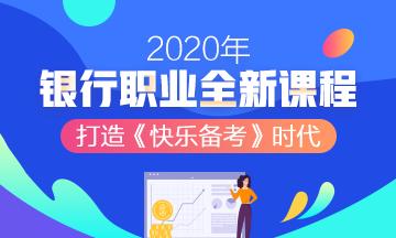 2020银行职业资格招生方案