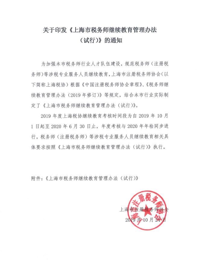 关于印发《上海市税务师继续教育管理办法(试行)》的通知