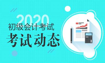 辽宁2020年初级会计考试时间在何时?