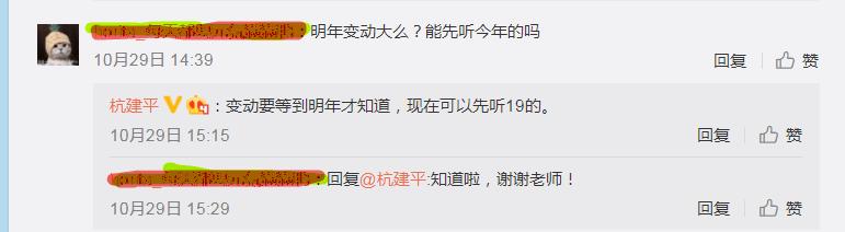 杭建平老师回复