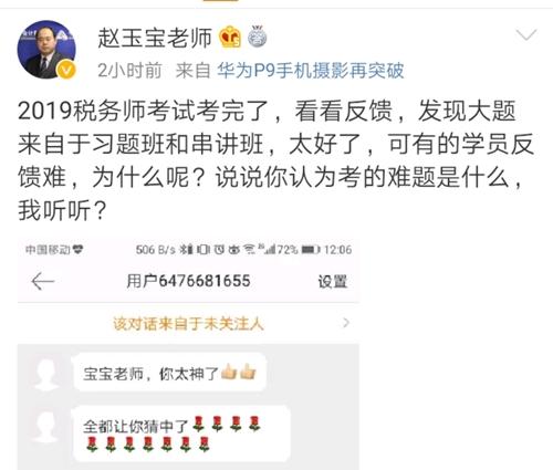 赵玉宝老师的微博