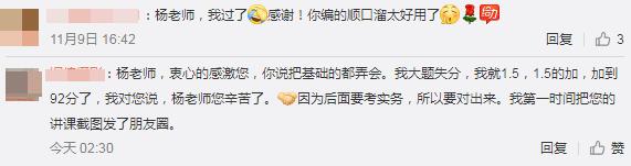 """学员:不装了摊牌了!我过了!杨军老师税法二讲的简直""""漂亮""""!"""