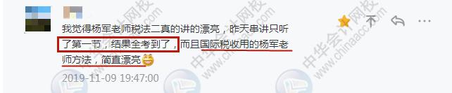 强烈推荐2020年备战税法二的同仁们听杨军老师的课!