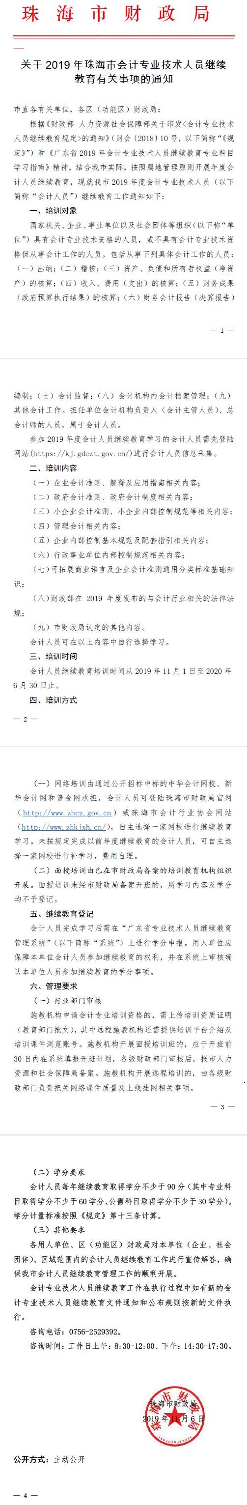 论会计人员继续教育_广东珠海2019年会计人员继续教育:11月1日起_中级会计职称_中华 ...