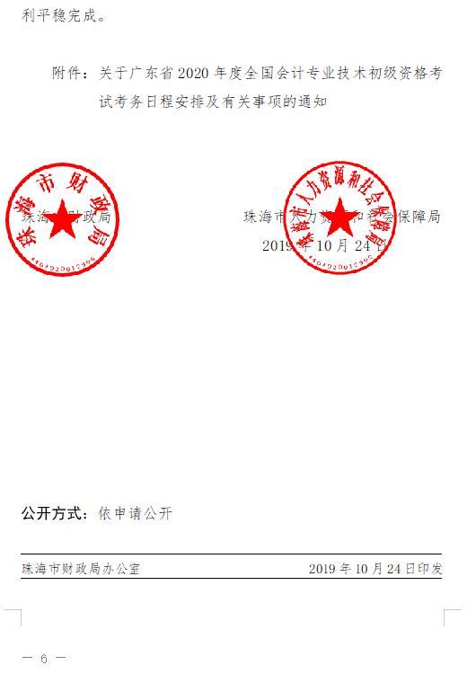 广东珠海2020初级会计报名简章已公布