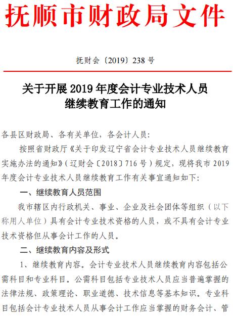 2019年抚顺出生人口_1977年抚顺地图