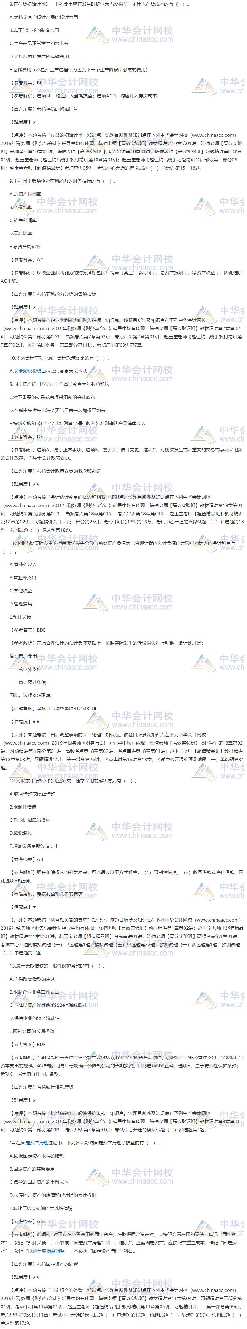 2019税务师财务会计真题图片