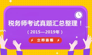 税务师考试真题汇总整理(2015-2019年)