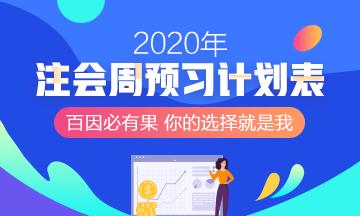 2020注会预习计划表